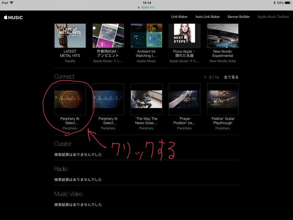 Apple Music Toolbox Connect作成01