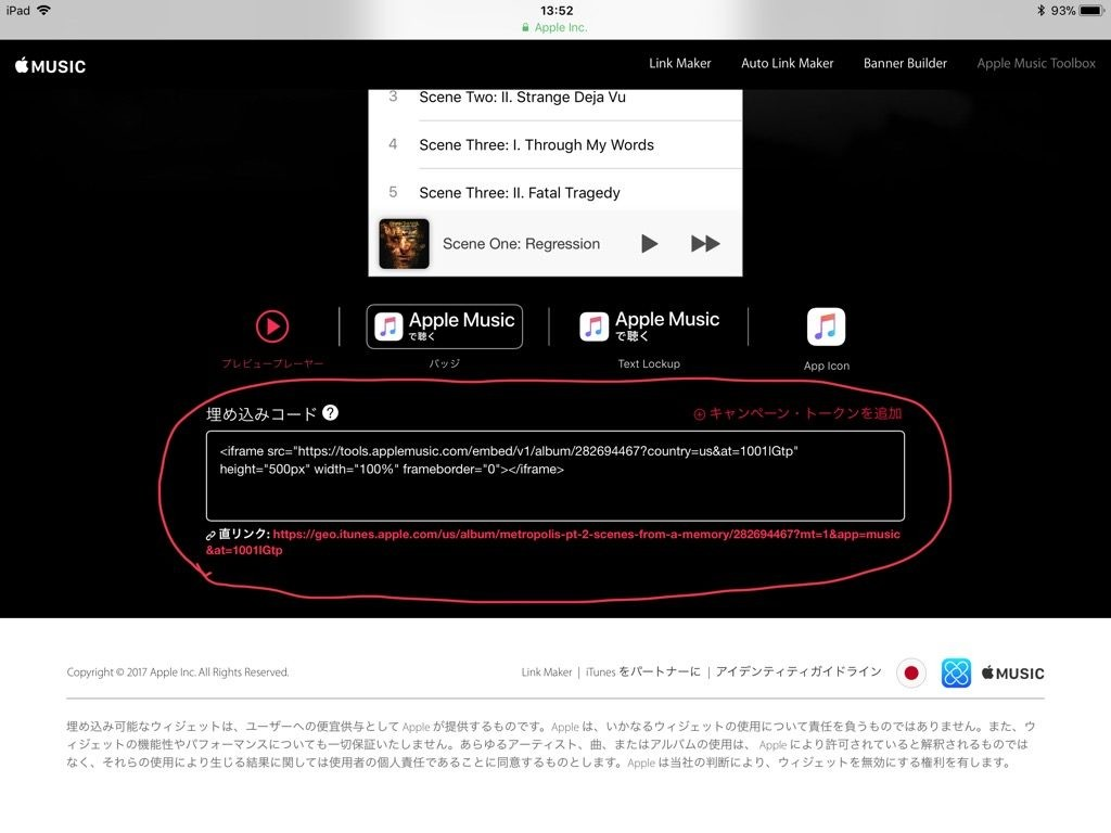 Apple Music Toolbox埋め込みコード