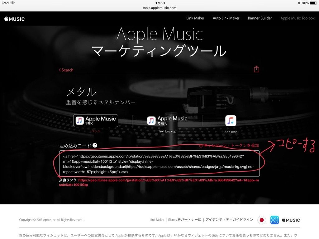 Apple Music Toolboxラジオ作成02