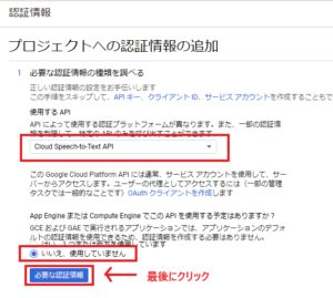 Google Cloud Speech API Jsonファイル取得007