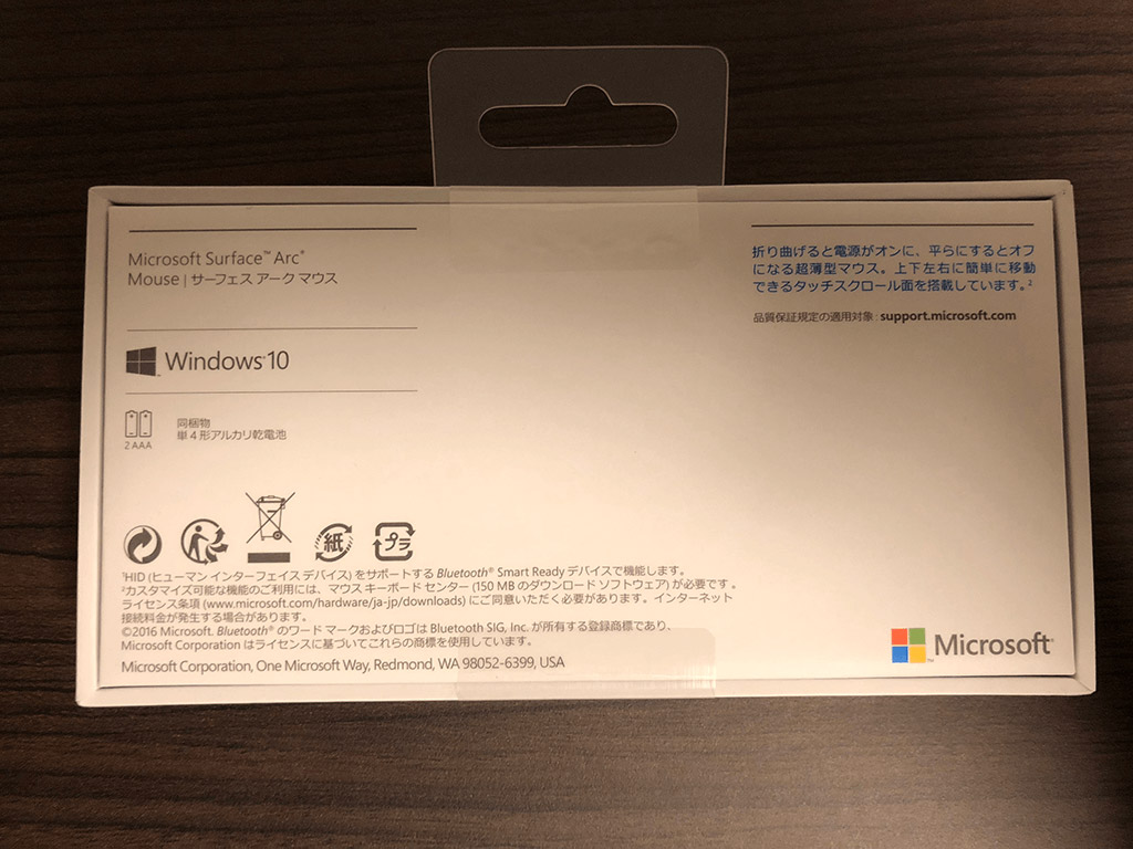Surface Arc Mouse 箱 裏面
